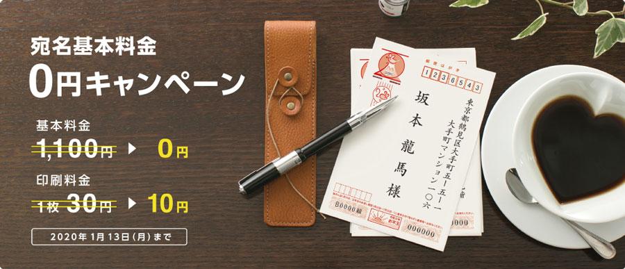 挨拶状ドットコムの宛名印刷基本料金0円キャンペーン