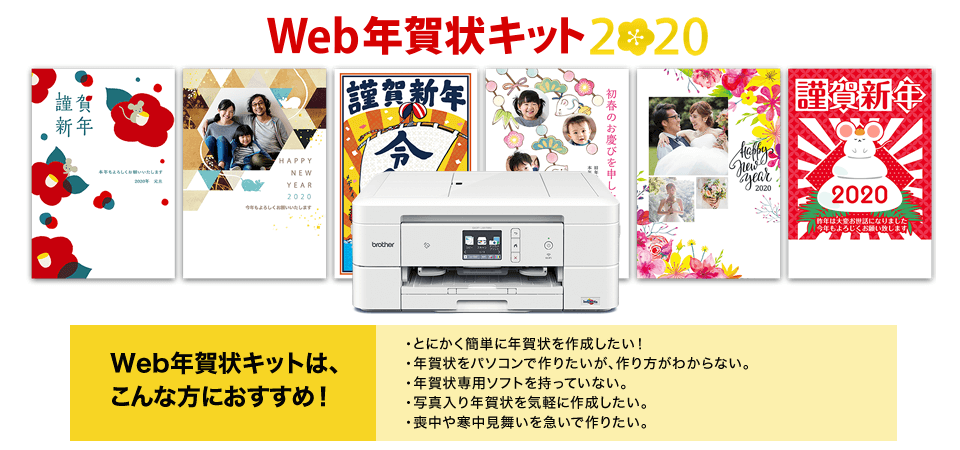 Web年賀状キット