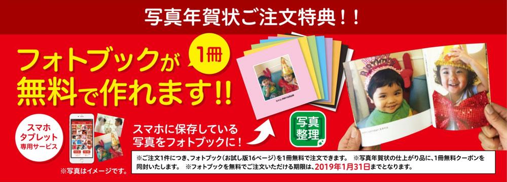 ファミリーマートの年賀状印刷 卓上カレンダープレゼントキャンペーン