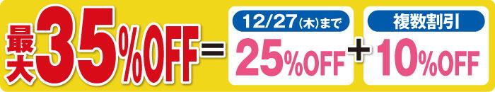 ファミリーマートの年賀状印刷 35%割引キャンペーン