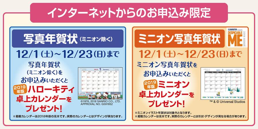 ローソンの年賀状印刷 卓上カレンダープレゼントキャンペーン