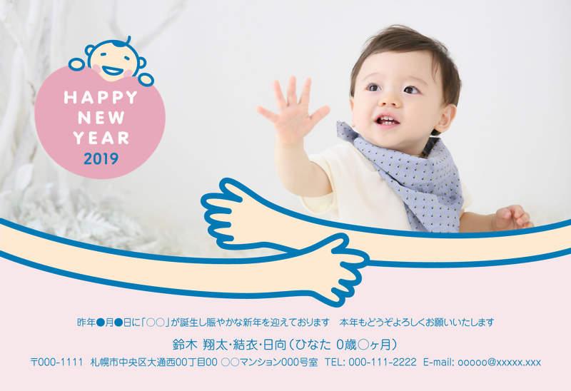 年賀状で出産報告 載せる写真