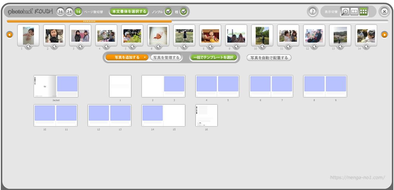 Photoback(フォトバック) 写真編集