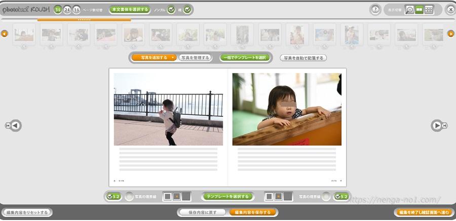 Photoback(フォトバック) 写真ページ編集