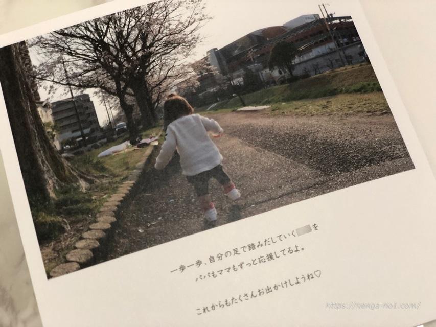 Photoback(フォトバック) テキスト編集