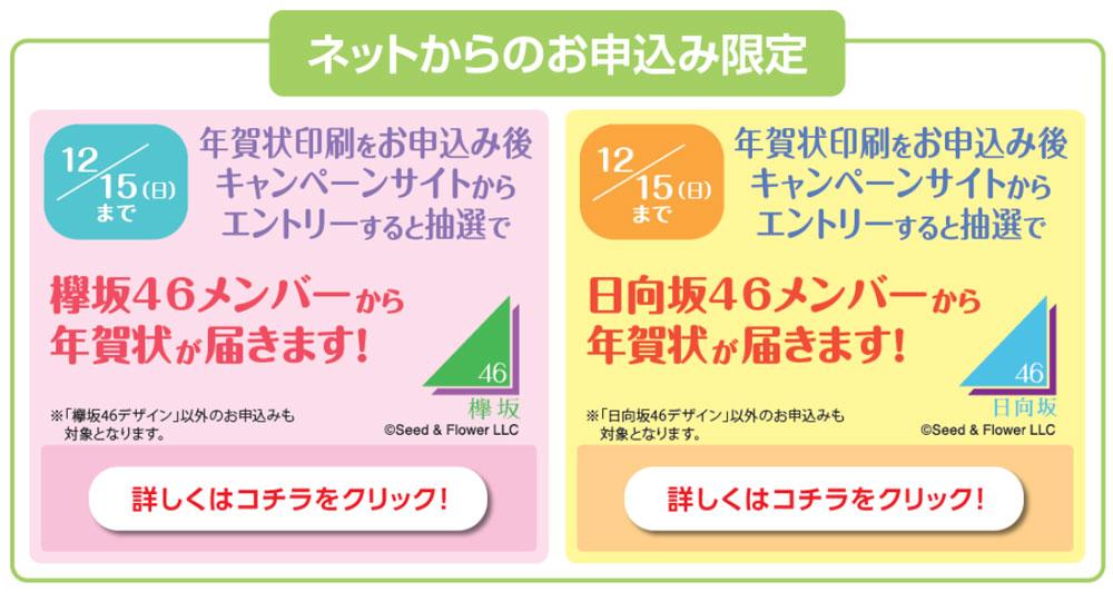 ローソン 欅坂46・日向坂46の年賀状