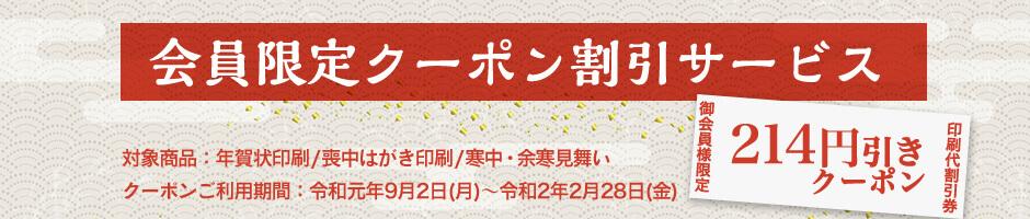 郵便局の年賀状印刷 214円割引クーポン