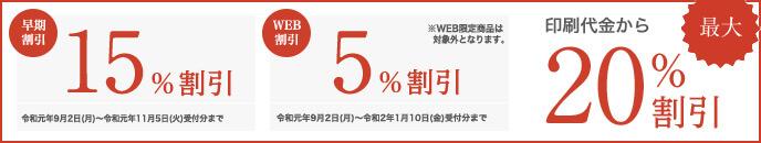 郵便局の年賀状印刷 20%割引キャンペーン